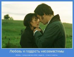 Любовь – всегда жертва собой, гордость – отказ от жертвы.