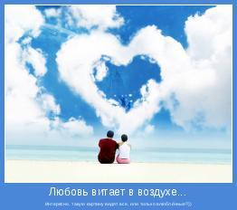 Интересно, такую картину видят все, или только влюблённые?))