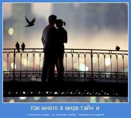 и сказочных чудес...но таинство любви - загадка из загадок ♥