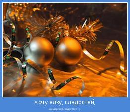 мандаринов, радостей! :-)