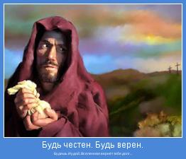 Будешь Иудой, Вселенная вернёт тебе долг...