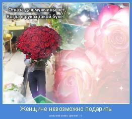 слишком много цветов! ;-)