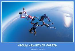 - надо просто летать!
