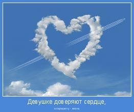 а парашюту - жизнь