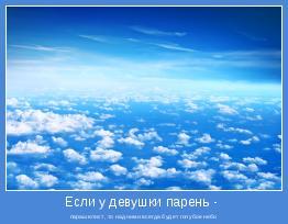 парашютист, то над ними всегда будет голубое небо
