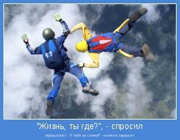 """парашютист. """"У тебя за спиной"""" - ответил парашют"""