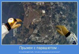 это как Google Earth, только в натуральную величину!!!