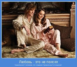 """""""правильного"""" человека, это создание """"правильных"""" отношений."""