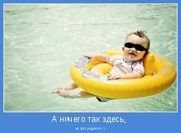 не зря родился :)