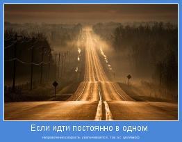 направлении скорость увеличивается, так и с целями)))