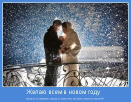 попасть в зимнюю сказку и получить кусочек своего счастья!!!