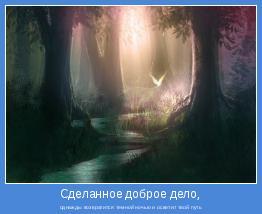 однажды возвратится темной ночью и осветит твой путь
