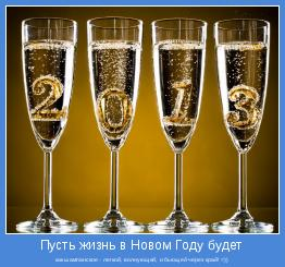 как шампанское - легкой, волнующей, и бьющей через край! =))