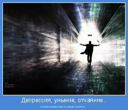 и снова виден свет в конце тоннеля...