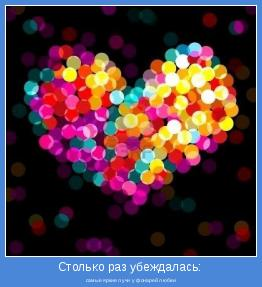 самые яркие лучи у фонарей любви