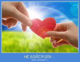 ЛЮБЯ ПОБЕЖДАЙ :-)