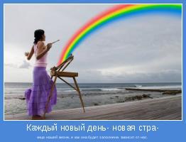 ница нашей жизни, и как она будет заполнена- зависит от нас.