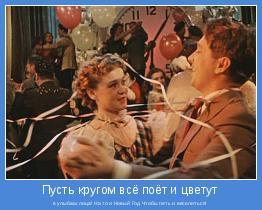 в улыбках лица! На то и Новый Год Чтобы петь и веселиться!