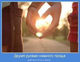 удерживать солнце в сердцах...