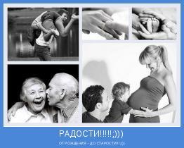 ОТ РОЖДЕНИЯ - ДО СТАРОСТИ!!!;)))