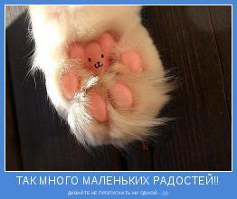 ДАВАЙТЕ НЕ ПРОПУСКАТЬ НИ ОДНОЙ...;)))