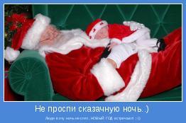Люди в эту ночь не спят, НОВЫЙ ГОД встречают! ;-))