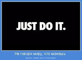 -покажи, как ты это делаешь!