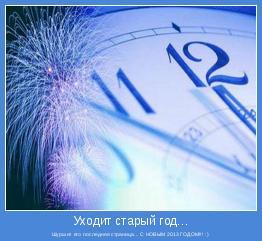 Шуршит его последняя страница... С НОВЫМ 2013 ГОДОМ!!! :)
