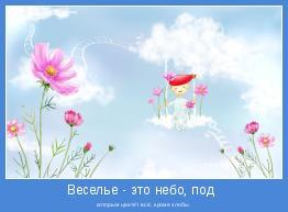 которым цветёт всё, кроме злобы.