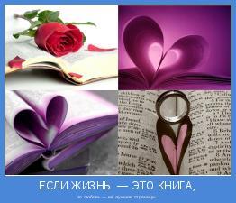 то любовь — её лучшие страницы.