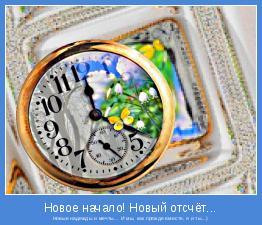Новые надежды и мечты... И мы, как прежде вместе, я и ты...)