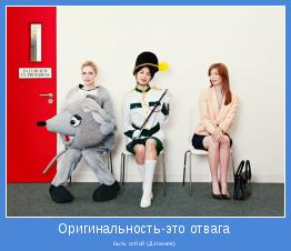 быть собой (Д.Нагиев)