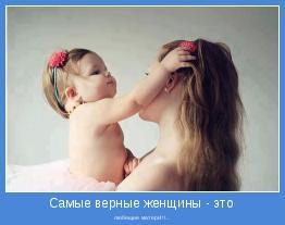 любящие матери!!!...