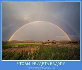 - НУЖНО ПЕРЕЖИТЬ ДОЖДЬ....;)))