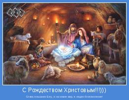 Слава в вышних Богу, и на земле мир, в людях благоволение!