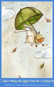 кругосветное путешествие даже под зонтом по воле ветра