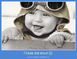 Ну, шо, Катята, пошалим :)))