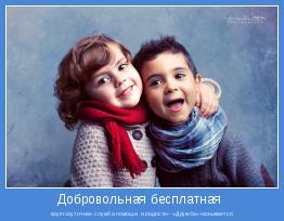 круглосуточная служба помощи  и радости– «Дружба» называется
