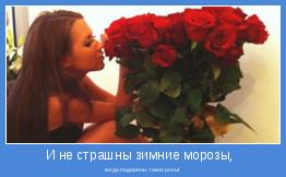 когда подарены такие розы!