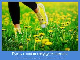 зиме оставим прошлое,в душе цветет весна,а настроение-лето !