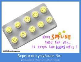 противопоказания и будете носящий позитивчик)))