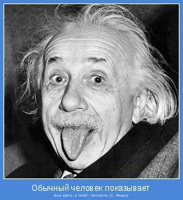 язык врачу, а гений – вечности. (С. Федин)