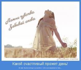 В нем были солнце и улыбки :-) Его не омрачила тень...
