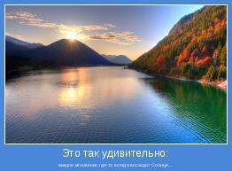 каждое мгновение где-то всегда восходит Солнце...