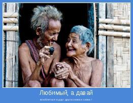 влюбляться в друг друга снова и снова !