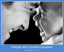 мою любовь к тебе. )))
