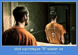 соответствовать его отражению в вашем мониторе! ;-)))