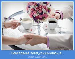 ПРИВЕТ, СУДЬБА МОЯ!))