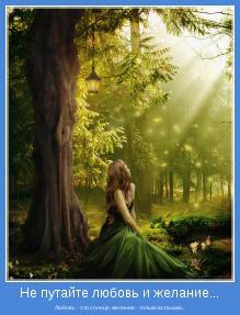 Любовь - это солнце, желание - только вспышка...