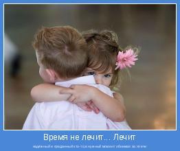 надёжный и преданный кто-то,в нужный момент обнимая за плечи